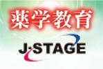 「薬学教育」がJ-STAGEでの公開を開始